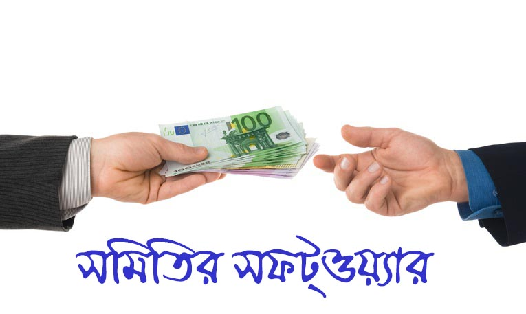 Loan management software price list in bangladesh